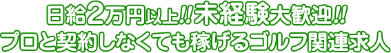 日給2万円以上!未経験大歓迎プロと契約しなくても稼げるゴルフ関連求人